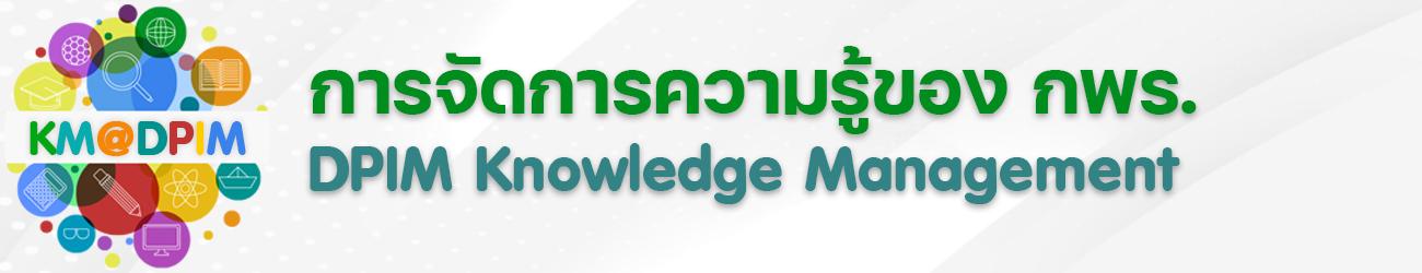 KM@DPIM-Head 1300